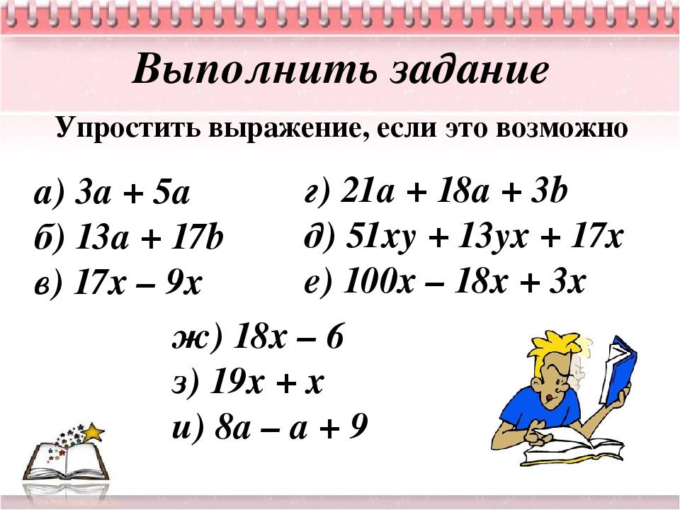 Выполнить задание Упростить выражение, если это возможно а) 3а + 5а б) 13а +...