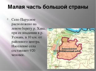 Малая часть большой страны Село Парусное расположено на левом берегу р. Хава,