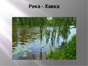 Река - Хавка
