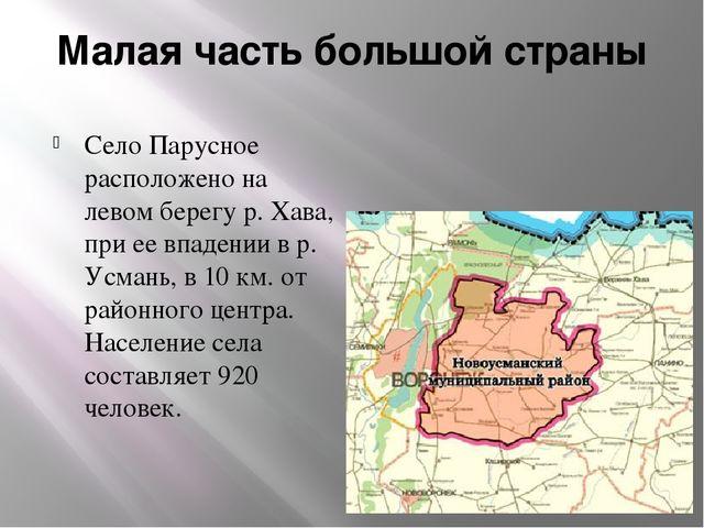 Малая часть большой страны Село Парусное расположено на левом берегу р. Хава,...