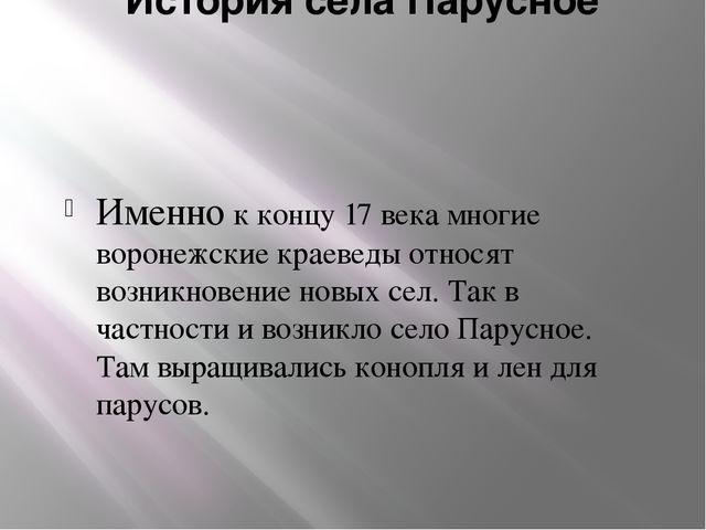 История села Парусное Именно к концу 17 века многие воронежские краеведы отно...