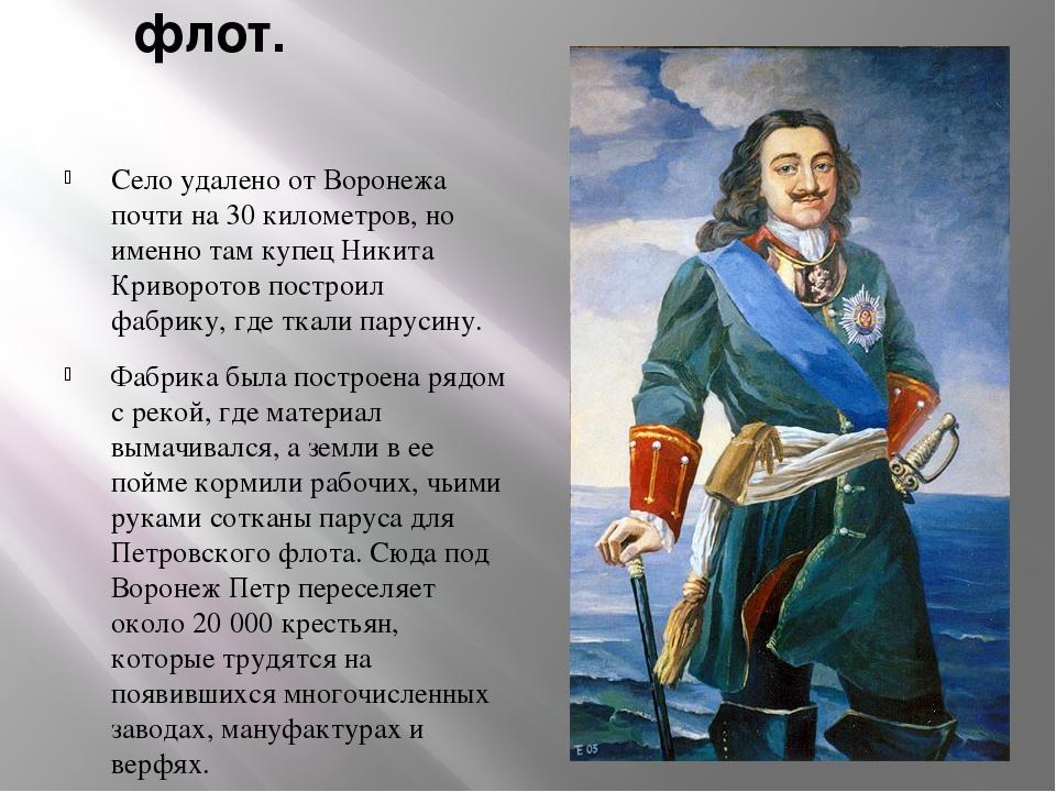 Петровский флот. Село удалено от Воронежа почти на 30 километров, но именно т...