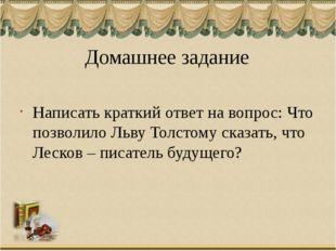 Домашнее задание Написать краткий ответ на вопрос: Что позволило Льву Толстом