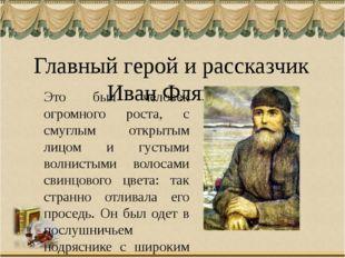 Главный герой и рассказчик Иван Флягин Это был человек огромного роста, с сму