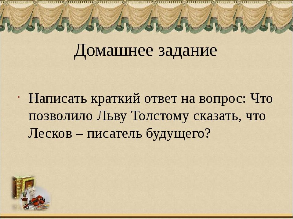 Домашнее задание Написать краткий ответ на вопрос: Что позволило Льву Толстом...