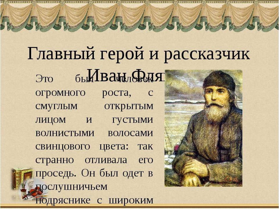 Главный герой и рассказчик Иван Флягин Это был человек огромного роста, с сму...