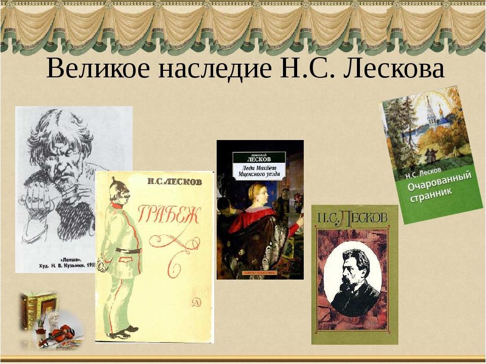 Великое наследие Н.С. Лескова