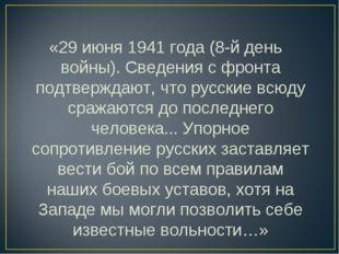 «29 июня 1941 года (8-й день войны). Сведения с фронта подтверждают, что рус