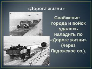 Снабжение города и войск удалось наладить по «Дороге жизни» (через Ладожское