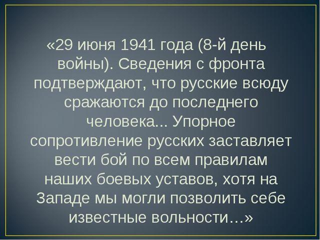 «29 июня 1941 года (8-й день войны). Сведения с фронта подтверждают, что рус...