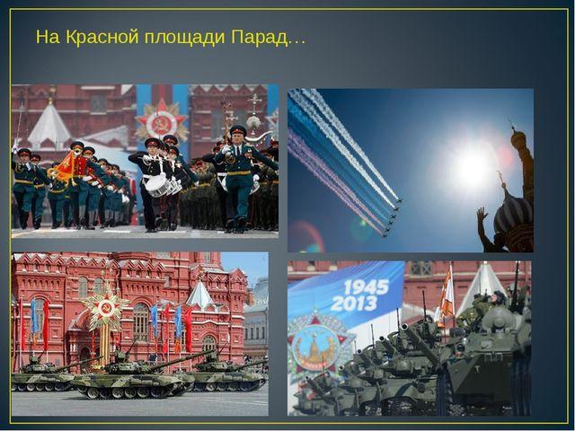 На Красной площади Парад…