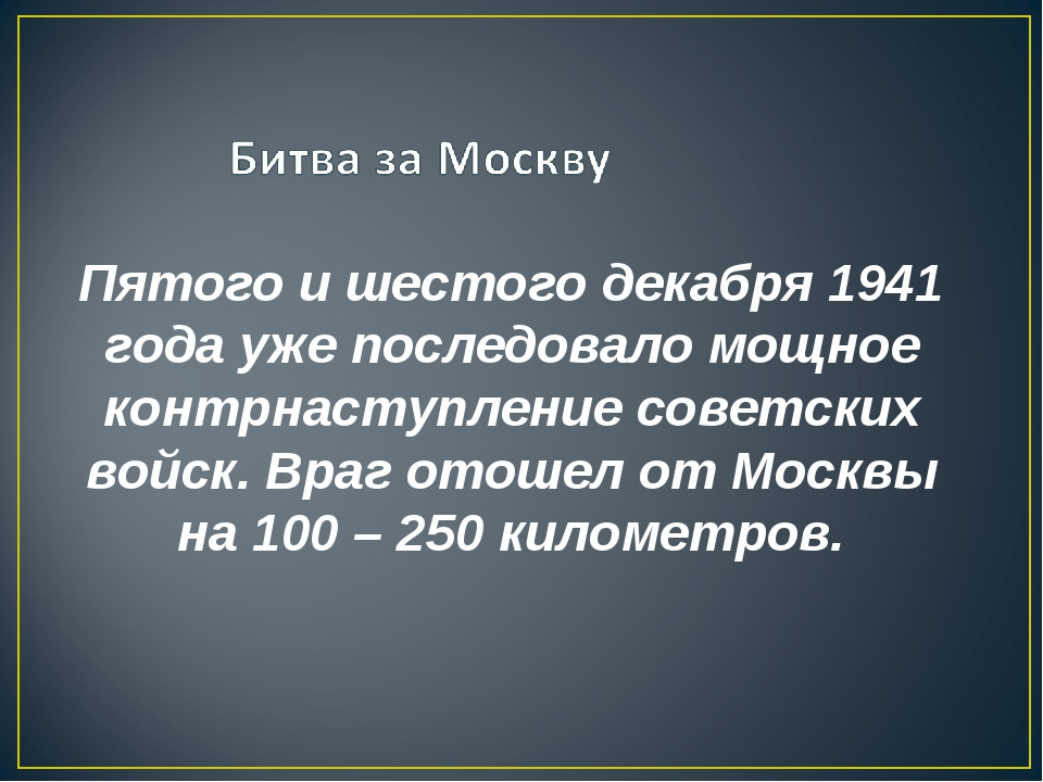 Пятого и шестого декабря 1941 года уже последовало мощное контрнаступление со...