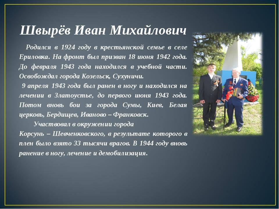 Швырёв Иван Михайлович Родился в 1924 году в крестьянской семье в селе Ерилов...