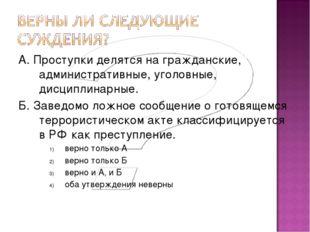 А. Проступки делятся на гражданские, административные, уголовные, дисциплинар