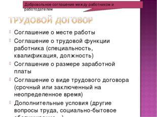 Соглашение о месте работы Соглашение о трудовой функции работника (специально