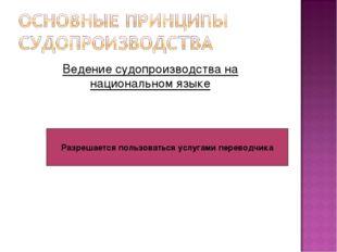 Ведение судопроизводства на национальном языке Разрешается пользоваться услуг