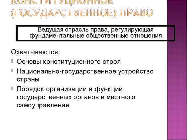 Охватываются: Основы конституционного строя Национально-государственное устро...