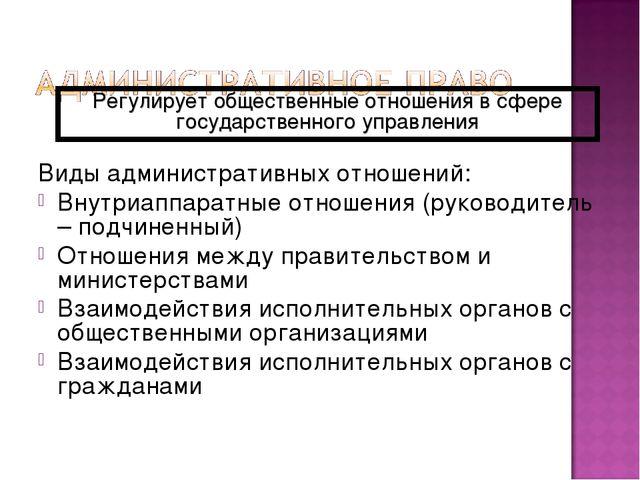 Виды административных отношений: Внутриаппаратные отношения (руководитель – п...