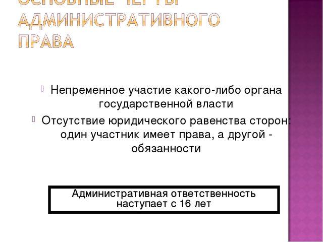 Непременное участие какого-либо органа государственной власти Отсутствие юрид...