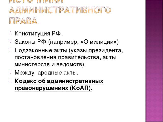 Конституция РФ. Законы РФ (например, «О милиции») Подзаконные акты (указы пре...