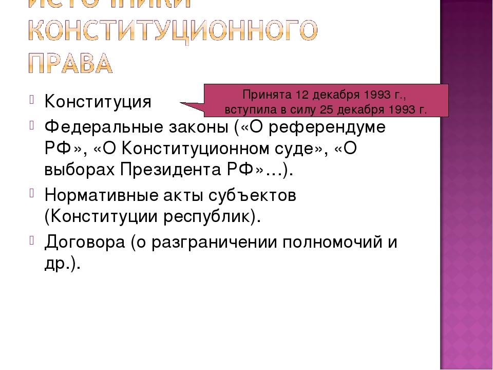Конституция Федеральные законы («О референдуме РФ», «О Конституционном суде»,...