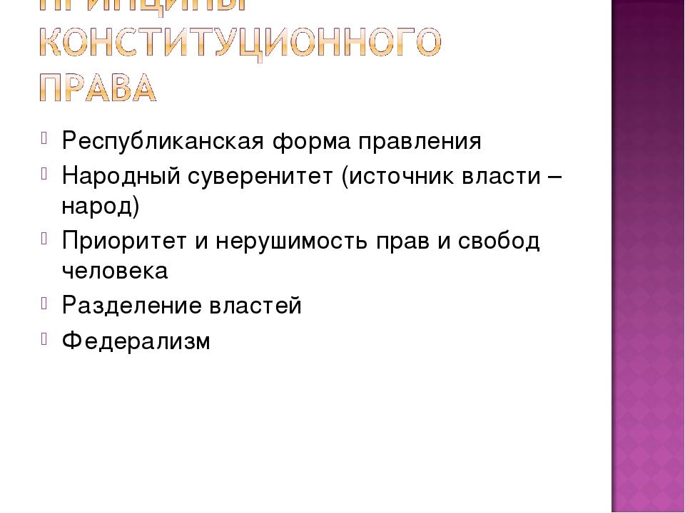 Республиканская форма правления Народный суверенитет (источник власти – народ...
