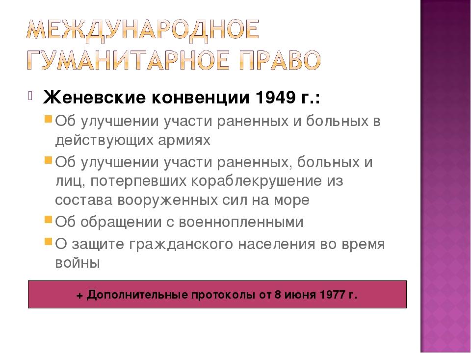 Женевские конвенции 1949 г.: Об улучшении участи раненных и больных в действу...