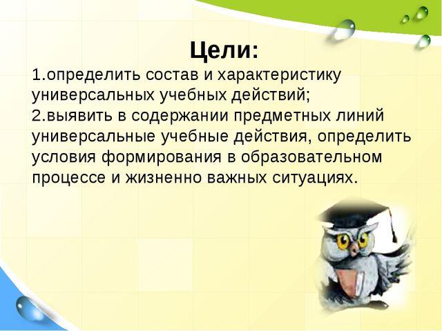 Цели: определить состав и характеристику универсальных учебных действий; выяв...