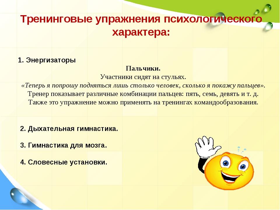 Тренинговые упражнения психологического характера: 1. Энергизаторы Пальчики....