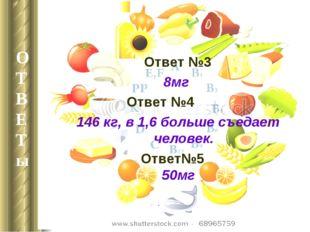 9.04-13.04 2011-2012 уч. г Неделя математики Ответ №3 8мг Ответ №4 146 кг, в