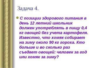 Задача 4. С позиции здорового питания в день 12 летний школьник должен употр