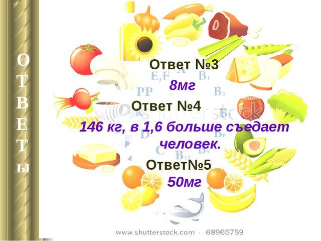9.04-13.04 2011-2012 уч. г Неделя математики Ответ №3 8мг Ответ №4 146 кг, в...