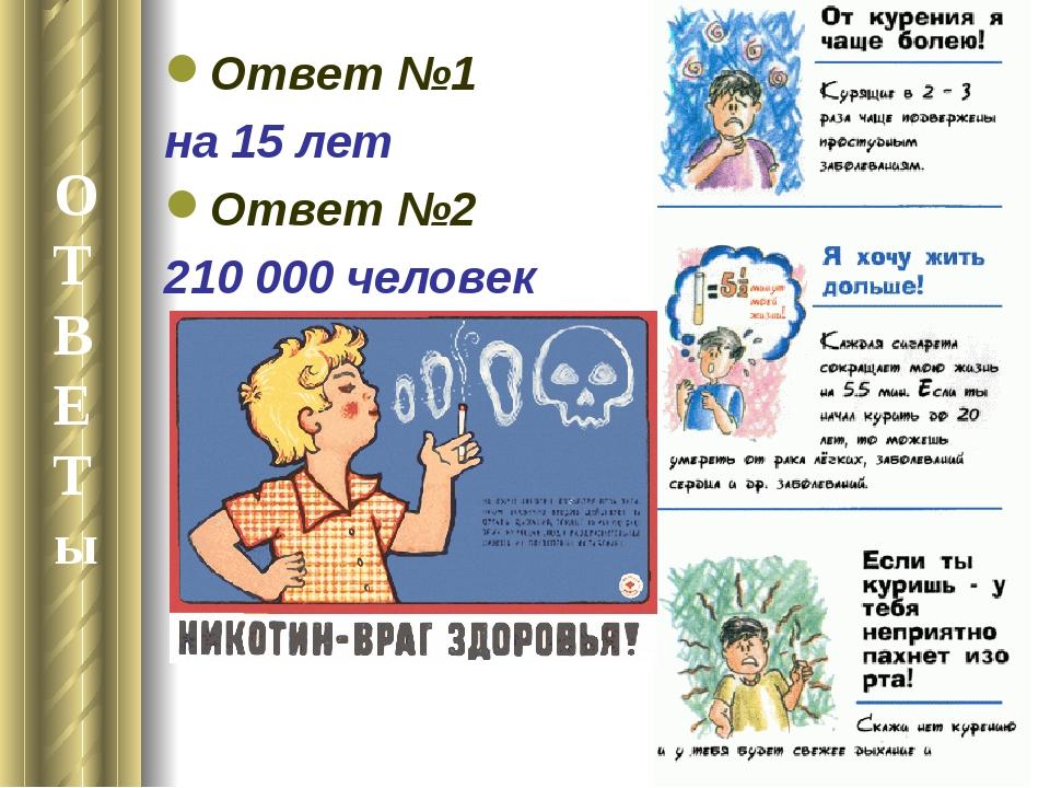 Ответ №1 на 15 лет Ответ №2 210000 человек О Т В Е Т ы