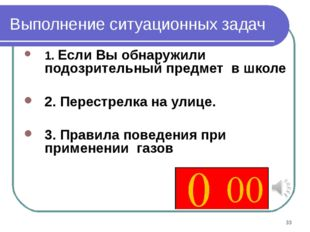 * Выполнение ситуационных задач 1. Если Вы обнаружили подозрительный предмет