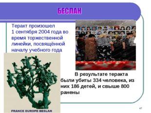 * Теракт произошел 1 сентября 2004 года во время торжественной линейки, посвя