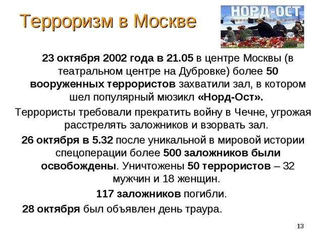 * Терроризм в Москве  23 октября 2002 года в 21.05 в центре Москвы (в театра...