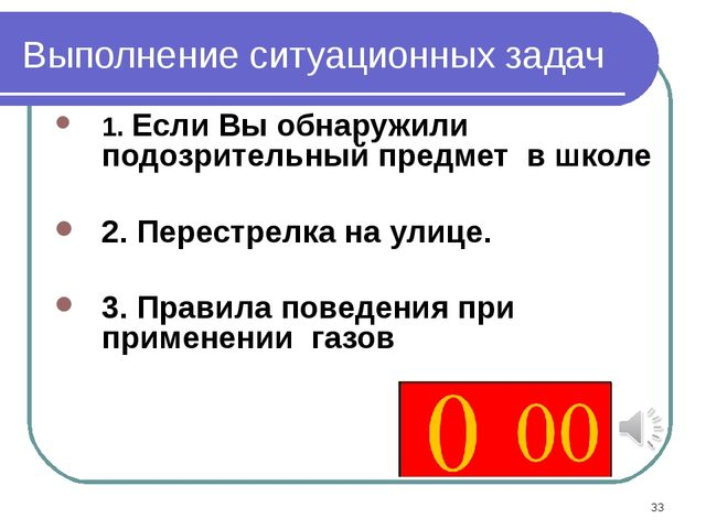 * Выполнение ситуационных задач 1. Если Вы обнаружили подозрительный предмет...