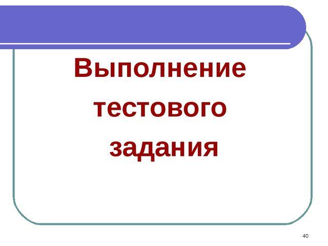* Выполнение тестового задания