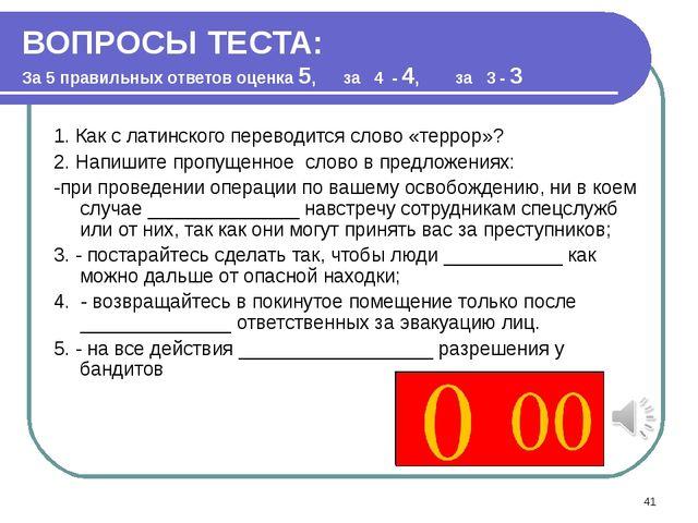 * ВОПРОСЫ ТЕСТА: За 5 правильных ответов оценка 5, за 4 - 4, за 3 - 3 1. Как...