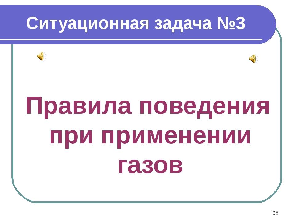 * Ситуационная задача №3 Правила поведения при применении газов