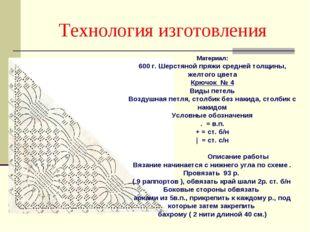 Технология изготовления Материал: 600 г. Шерстяной пряжи средней толщины, жел