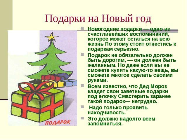 Подарки на Новый год Новогодние подарки — одно из счастливейших воспоминаний,...