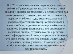 В 1975 г. была направлена по распределению на работу в Грицовскую ср. школу.