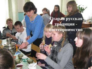 Старая русская традиция - гостеприимство