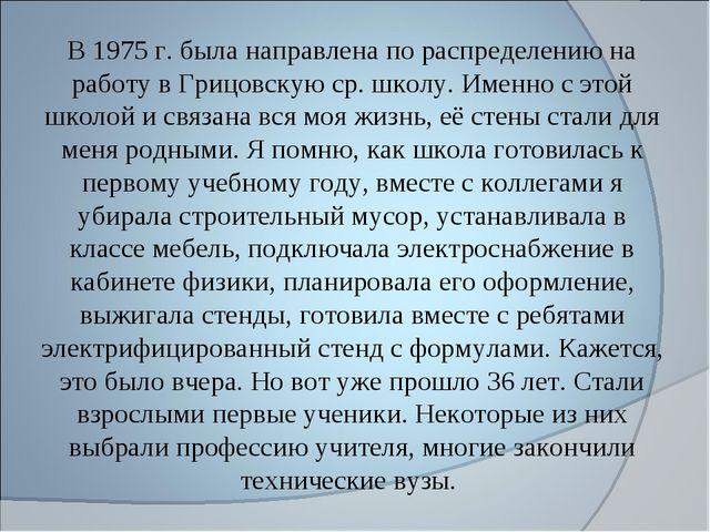 В 1975 г. была направлена по распределению на работу в Грицовскую ср. школу....