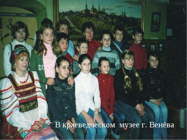В краеведческом музее г. Венёва