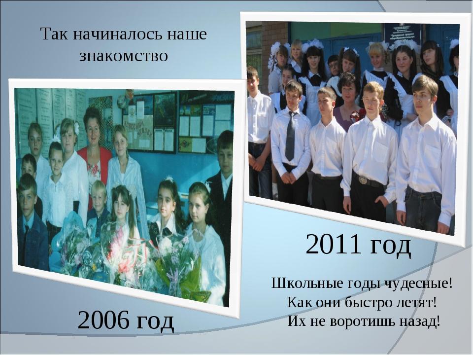 2011 год 2006 год Так начиналось наше знакомство Школьные годы чудесные! Как...