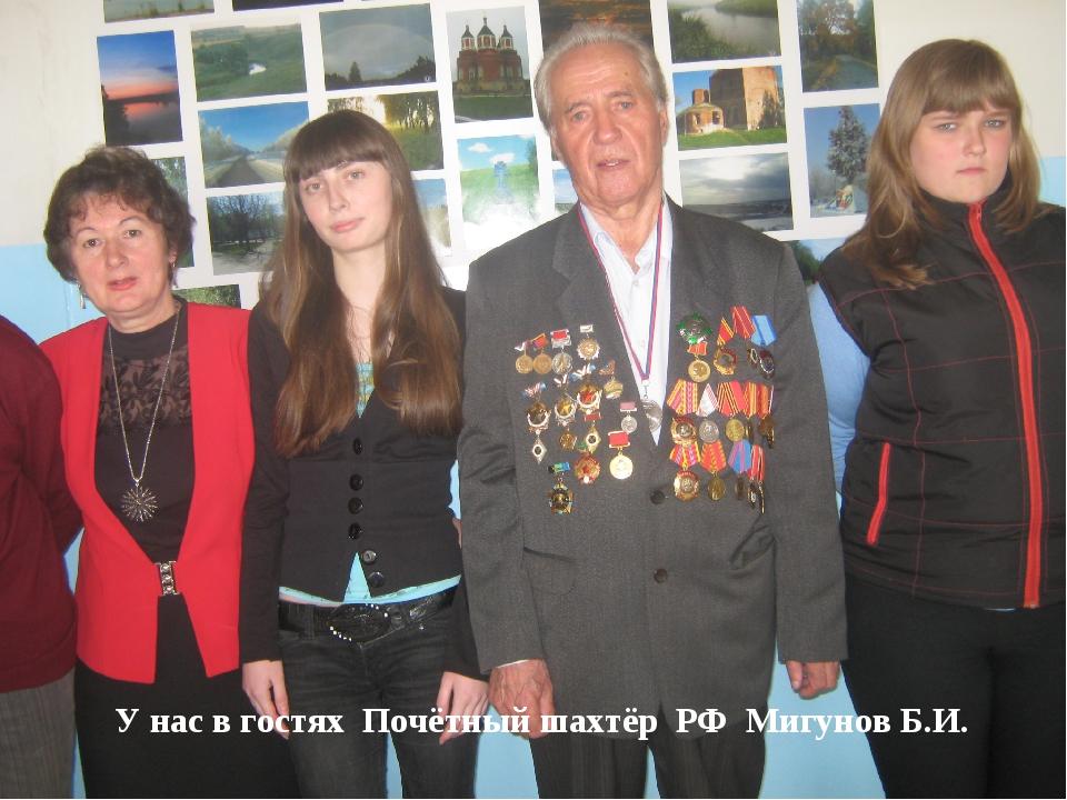 У нас в гостях Почётный шахтёр РФ Мигунов Б.И.