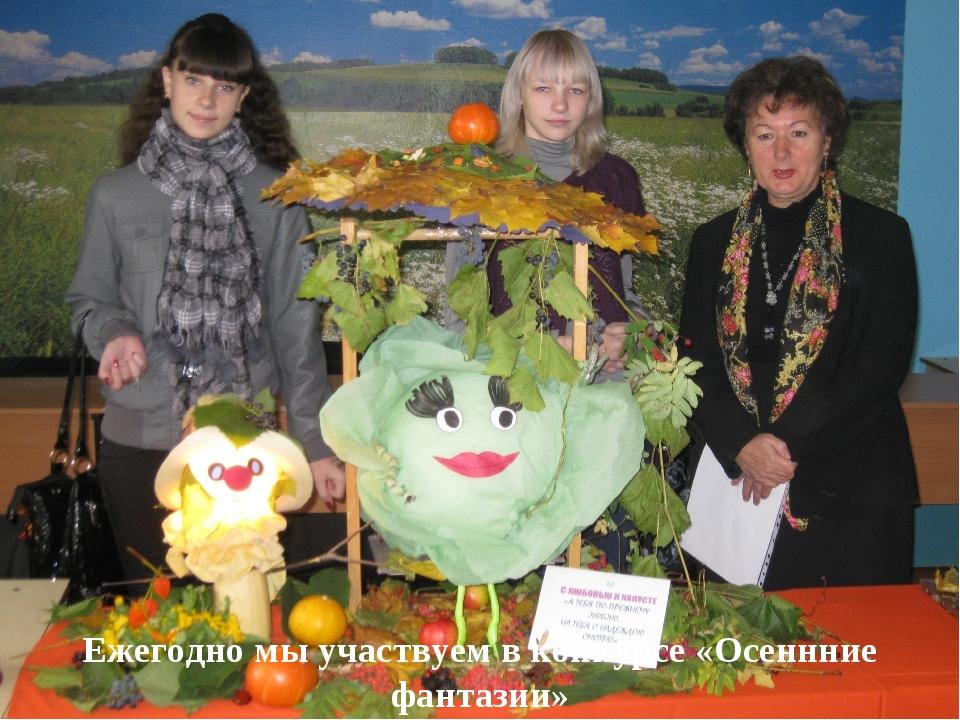 Ежегодно мы участвуем в конкурсе «Осеннние фантазии»