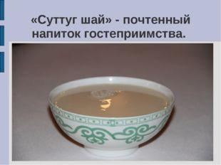 «Суттуг шай» - почтенный напиток гостеприимства.